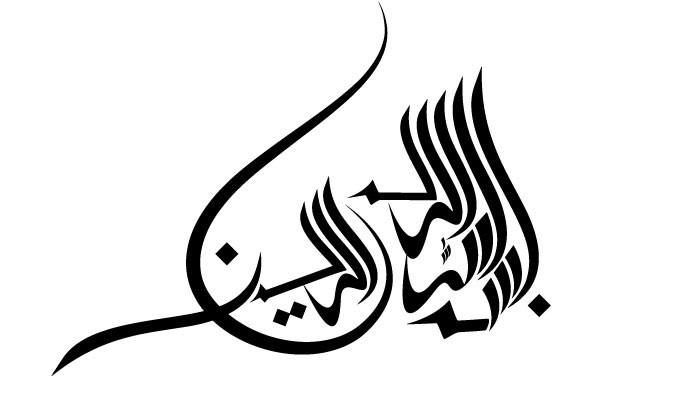 bismillah-vector